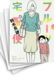 【中古】フルーツ宅配便 (1-13巻)