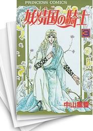 【中古】妖精国の騎士 [新書版] (1-54巻) 漫画