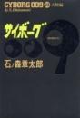 サイボーク009 [愛蔵版] (1-23巻 全巻)