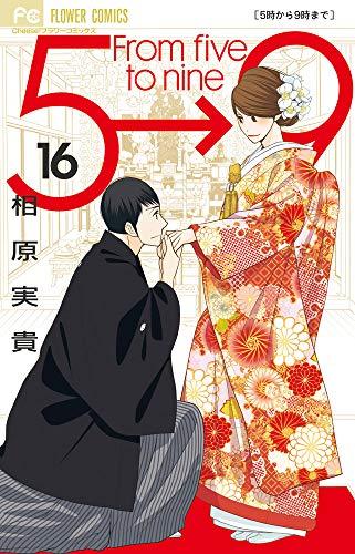 5時から9時まで (1-16巻 最新刊) 漫画