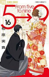 5時から9時まで (1-16巻 最新刊)