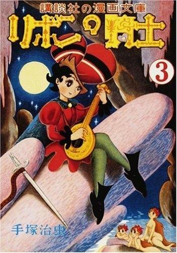 完全復刻版 リボンの騎士 少女クラブ版 スペシャルBOX 漫画