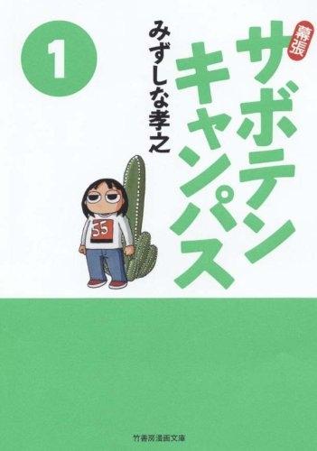 幕張サボテンキャンパス [文庫版] (1-6巻 全巻) 漫画