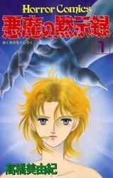 悪魔の黙示録 30 冊セット全巻 漫画
