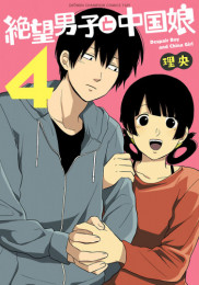 絶望男子と中国娘 3 冊セット最新刊まで 漫画
