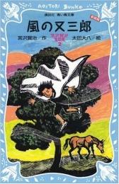 【児童書】風の又三郎 新装版