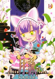月詠 ~MOON PHASE~ 14巻 漫画