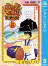 増田こうすけ劇場 ギャグマンガ日和 5 漫画
