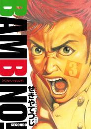 バンビ~ノ!セコンド(3) 漫画
