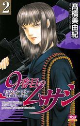 9番目のムサシ ミッション・ブルー(2) 漫画