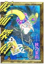 仮面探偵(3) 漫画