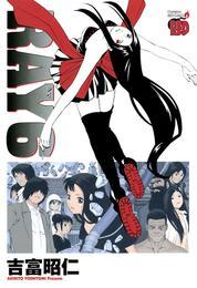 RAY-レイ-(6) 漫画