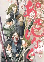 あさひなぐ(8) 漫画