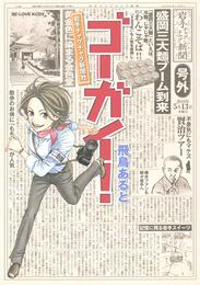 ゴーガイ! 岩手チャグチャグ新聞社(1)