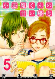小悪魔くんの甘い囁き 5巻 漫画