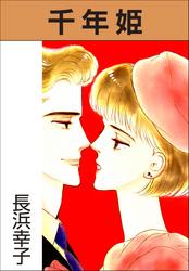 千年姫 漫画
