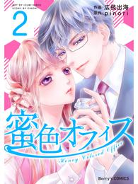 蜜色オフィス 2巻 漫画