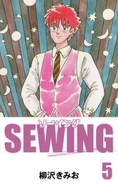 SEWING(5) 漫画