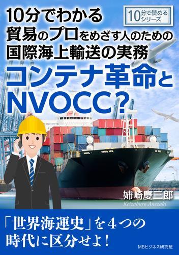 10分でわかる貿易のプロをめざす人のための国際海上輸送の実務。コンテナ革命とNVOCC?10分で読めるシリーズ 漫画