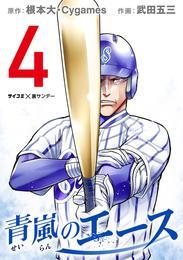 青嵐のエース(4)