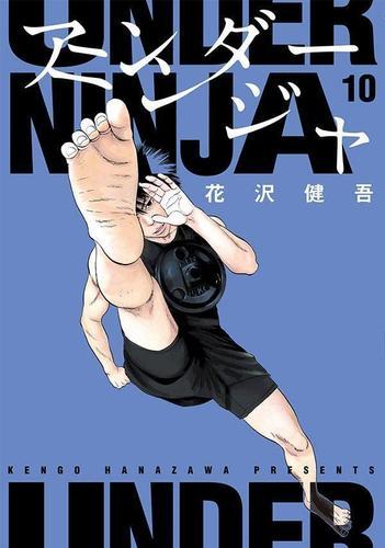 アンダーニンジャ(1-5巻 最新刊) 漫画