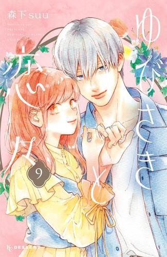 ゆびさきと恋々 (1-5巻 最新刊) 漫画