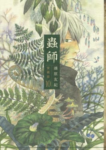 蟲師 愛蔵版 (1-10巻 全巻) 漫画