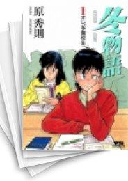【中古】冬物語 (1-7巻 全巻) 漫画