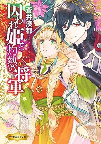 【ライトノベル】囚われ姫と灼熱の将軍 漫画
