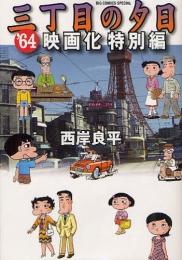 三丁目の夕日 '64・映画化特別編 (1巻 全巻)