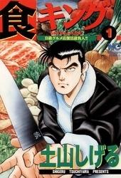 食キング (1-27巻 全巻) 漫画