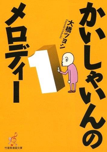 かいしゃいんのメロディー 漫画