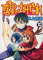 惑星のさみだれ (1-10巻 全巻) 漫画