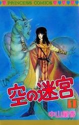 空の迷宮 3 冊セット全巻 漫画