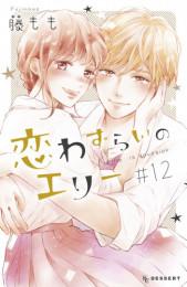 恋わずらいのエリー 4 冊セット最新刊まで 漫画