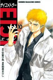 サイコメトラーEIJI(10) 漫画