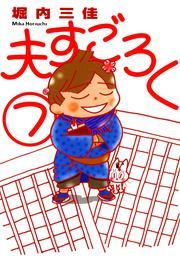 夫すごろく 7巻 漫画