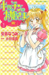 キッチンのお姫さま(1) 漫画