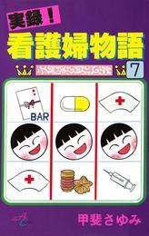 実録!看護婦物語 7 漫画
