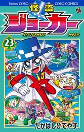 怪盗ジョーカー(23) 漫画