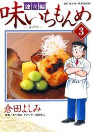 味いちもんめ 独立編(3) 漫画