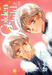 鬼外カルテ(2) GoIden Child(1) 漫画