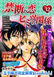 禁断の恋 ヒミツの関係 vol.32 漫画