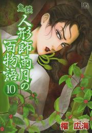 鬼談 人形師雨月の百物語(10) 漫画