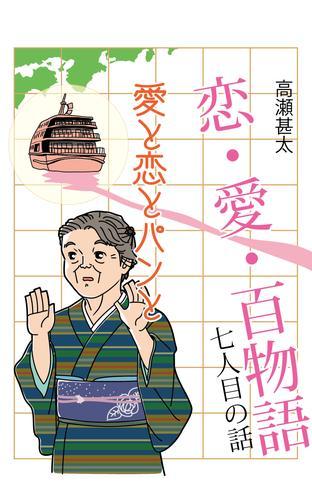 恋・愛・百物語 七人目の話 愛と恋とパンと 漫画