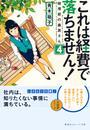 これは経費で落ちません!4 ~経理部の森若さん~ 漫画