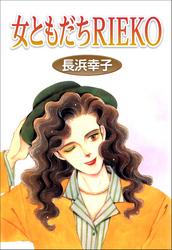 女ともだちRIEKO 1巻 漫画