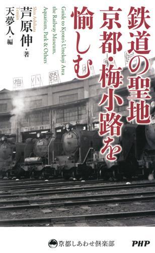 鉄道の聖地 京都・梅小路を愉しむ 漫画