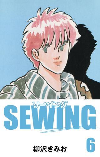 SEWING(6) 漫画