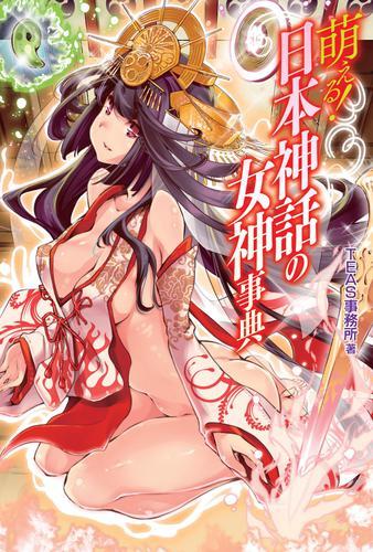 萌える!日本神話の女神事典 漫画